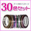 ラインアートテープ30色セット ラインネイルシール ネイル用品 ラインテープ