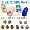シェルメタルパーツ 貝のネイルパーツシルバーとゴールド計10個セット 夏ネイル貝殻ネイルアートに!