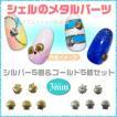 ネイルパーツ シェルメタルパーツ 3mm 貝のネイルパーツシルバーとゴールド計10個セット 夏ネイル貝殻ネイルアートに レジンクラフトにも