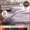 タオルケット ダブル・コットン・キルトケット・春夏秋冬・20色・AS22