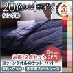 キルトケット&和式用フィットシーツ2点セット シングル・タオルケット・春夏秋冬・20色・AS22
