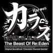 カラス ザ ビースト オブ レデン オリジナル サウンドトラック