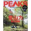 PEAKS(ピークス) 2017年5月号/エイ出版社(雑誌)