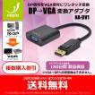 【180日間 製品保証】 DP → VGA 変換アダプタ 金メッキ端子 電源不要でカンタン変換! NA-DV1