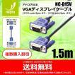 【送料無料・複数購入割引】 VGAディスプレイケーブル (フェライトコア付き・ミニD-sub 15ピン)1.5m