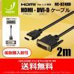 【新製品】 HDMI - DVI-D 変換ケーブル  24金メッキ 2m デジタル・ディスプレイ相互変換