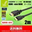 【高画質仕様・お客様の声で改良】 直径 5.6mm ハイスペックケーブル採用 HDMI - mini HDMI ケーブル 2m ・24金メッキ端子 (イーサネット対応・Type-C・ミニ)