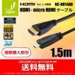 【送料無料・複数購入割引】 HDMI - micro HDMI ケーブル 1.5m ・金メッキ端子 (イーサネット対応・Type-D・マイクロ)