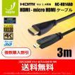 【送料無料・複数購入割引】 HDMI - micro HDMI ケーブル 3m ・金メッキ端子 (イーサネット対応・Type-D・マイクロ)