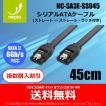 【送料無料・複数購入割引】SATAIII・6Gb/s 対応 シリアルATA (SATA3) ケーブル 45cm (ストレート − ストレート・ラッチ付)