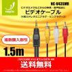 【新製品】Φ3.5mm ステレオミニプラグ(4極 ) -  映像・音声用 RCA ピンプラグ 金メッキ端子  1.5m