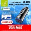 【180日間製品保証書付】Quick charge 3.0 (QC3.0) 3.1A急速充電対応 USBカーチャージャー NP-CC31