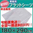 シーツ【業務用】綿100%敷きシーツ フラットシーツ白...