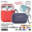 【週末限定899円】airPods Pro ケース シリコン 3点セ...