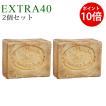 【2個セット】アレッポの石鹸 エキストラタイプ EXTRA40 アレッポの石けん 送料無料