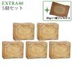 【5個セット】アレッポの石鹸 エキストラタイプ EXTRA40 アレッポの石けん