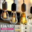 5個セット 調光器対応 エジソン バルブ LED E26 4W 照明 エジソン電球 調光タイプ おしゃれ 裸電球 レトロ照明 電球色 まとめ買い かわいい