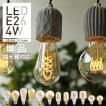 スパイラル エジソンバルブ LED 電球 E26 調光器対応 エジソン電球 裸電球 クリア ゴールド おしゃれ 電球色