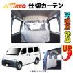 ☆仕切カーテン 冷暖房効率UP!タウンエースバン S402M用 特価▼