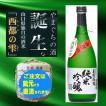 西都の雫 純米吟醸 720ml 山口県産 オリジナル 萩 岩崎酒造