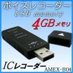 USBメモリ型ICレコーダー AMEX-B04 4GBメモリ搭載ボイスレコーダー 録ったその場で再生可能 送料無料