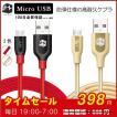Micro USB ケーブル マイクロ アンドロイド 充電ケーブル 高速充電 データ転送 優れた耐久性能 ナイロン製 sale