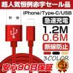 スマホ iphone android USB ケーブル PowerLineライトニング ケーブル急速充電 高耐久ケブラー繊維 0.3m/0.5m/1m/1.5m/2m/3m sale