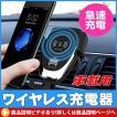 ワイヤレス 充電器 車載ホルダー エアコン吹き出し口タ 重力 自動調整 スマホホルダー Galaxy S8 iphone8 8plus iPhoneX 対応 スマートフォン
