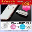 MicroUSB to iPhone 変換 アダプタ アンドロイド アイフォン 充電 データー 通信可 アンドロイド ケーブル アイフォン ケーブル