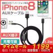 AUXケーブル ライトニング端子 +USB充電コネクタ 付き 2in1 オーディオ ケーブル 高音質 音楽再生 充電アダプタ3.5mm AUXプラ