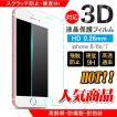 Apple iPhone6S 6 7強化ガラス 液晶保護フィルム スクラッチ防止 硬度9H 気泡ゼロ[いい買物の日]