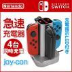 Nintendo Switch Joy-Con充電スタンド 急速充電 ホル...