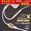 イヤホン 変換 ケーブル 充電 音楽 2in1 lightning  iPhone 7/7 plus 変換アダプタ  充電ケーブル