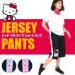 Hello Kitty ジャージハーフパンツ シャドーストライプ地 3サイズ( M/ L/ LL ) カラー2色 ハローキティ キティ ジャージパンツ ボトムス レディース