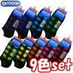 9色セット/バッファローチェック(OUTDOOR)スニーカーソックス 23-25・25-27cm2サイズ/9色組  靴下/ソックス