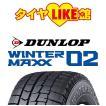 2016年製  新品スタッドレスタイヤ  185/55R15  DUNLOP(ダンロップ)  WINTER MAXX(ウインターマックス) WM02