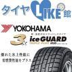 2014年製  新品スタッドレス  195/60R16  YOKOHAMA(ヨコハマ)  ICE GURAD TRIPLE PLUS (アイスガード トリプルプラス) IG30