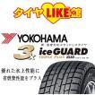 2014年製  新品スタッドレス  215/50R17  YOKOHAMA(ヨコハマ)  ICE GURAD TRIPLE PLUS (アイスガード トリプルプラス) IG30