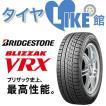 2015年製 新品スタッドレス 135/80R13 BRIDGESTONE  BLIZZAK VRX