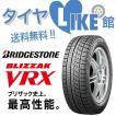 2015年製 新品スタッドレス 195/60R15 BRIDGESTONE  BLIZZAK VRX