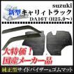 SUZUKI:スズキ キャリイトラック DA16T/純正型サイドバイザー&ゴムマット【安心の日本メーカー品】