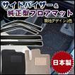 NISSAN:日産 デイズルークス DAYZROOX B21A 26年2月〜/純正型日本製サイドバイザー&日本製フロアマット