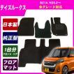 NISSAN:日産 デイズルークス DAYZROOX B21A 平成26年2月〜/純正型フロアマット(ブラック)