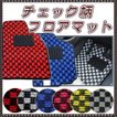 SUZUKI:スズキ スペーシア/カスタム Spacia MK32S/42S 平成25年4月〜/チェック柄フロアマット 純正仕様・日本製