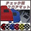 NISSAN:日産 デイズルークス DAYZROOX  B21A 平成26年2月〜/チェック柄フロアマット 純正仕様・日本製