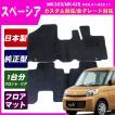 SUZUKI:スズキ スペーシア/カスタム/Xリミテッド Spacia MK32S/42S 平成25年4月〜/純正型フロアマット(ブラック)