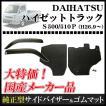 DAIHATSU:ダイハツ ハイゼットトラック S500・510P/純正型サイドバイザー(ワイド仕様)&ゴムマット【安心の日本メーカー品】