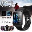 スマートウォッチ 日本語 活動量血圧 心拍  歩数 IP68防水 Bluetooth4.0 スマートブレスレット 着信電話通知 睡眠 iphone iOS&Android リストバンド 敬老の日