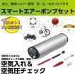 米式 仏式バルブ対応 自転車 空気入れ エアーポンプ 小型電動ポンプセット バルブ対応 自動車 浮き輪 対応 充電式 自動エアー ポンプ