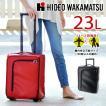 SPEC 当麻紗綾愛用 スーツケース 機内持ち込み 小型 ヒデオワカマツ アイラ 857604(857551)